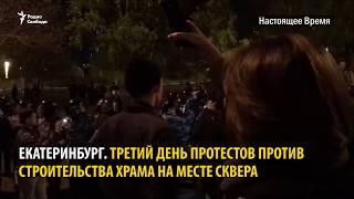 Третий день протестов в Екатеринбурге