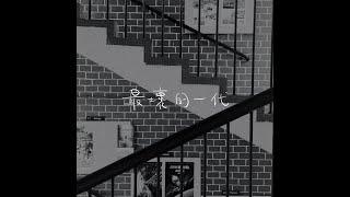 Publication Date: 2021-03-03 | Video Title: 最壞的一代 - 香港華仁書院16-17年度畢業歌 [Lyri