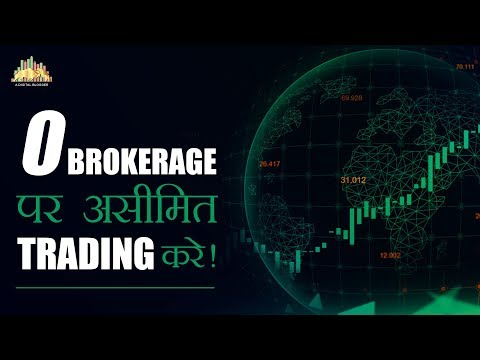 ज़ीरो ब्रोकरेज पर असीमित ट्रेडिंग करें इन 5 स्टॉक ब्रोकर्स के साथ, Unlimited Trading Zero Brokerage