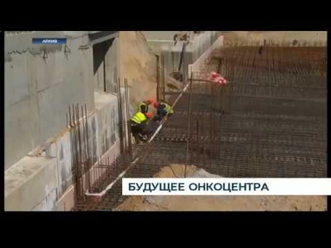 Власти расторгают контракт с подрядчиком онкоцентра ООО «АрТель»