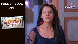 Shubharambh - 17th January 2020 - शुभारंभ  - Full Episode
