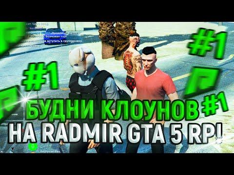 БУДНИ КЛОУНОВ #1 НА RADMIR GTA 5 RP! ( РАДМИР ГТА 5 РП )