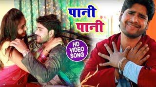 # Song पानी पानी Paani Paani Ashish Mastana , Mahi Sharma Bhojpuri Songs 2019
