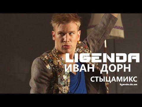 Клип Иван Дорн - Стыцамикс