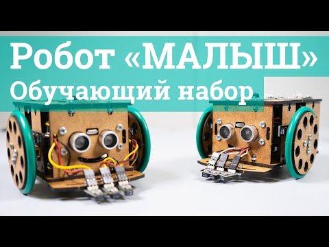 Робот «Малыш» - Образовательный набор на базе Arduino