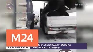 Смотреть видео Движение на Симферопольском шоссе восстановлено после крупного ДТП - Москва 24 онлайн