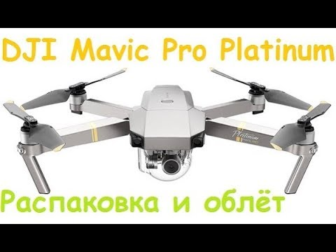 Квадрокоптер mavic air combo pro на охоте светофильтр cpl для dji мавик эйр