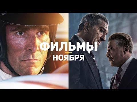 10 главных фильмов ноября 2019