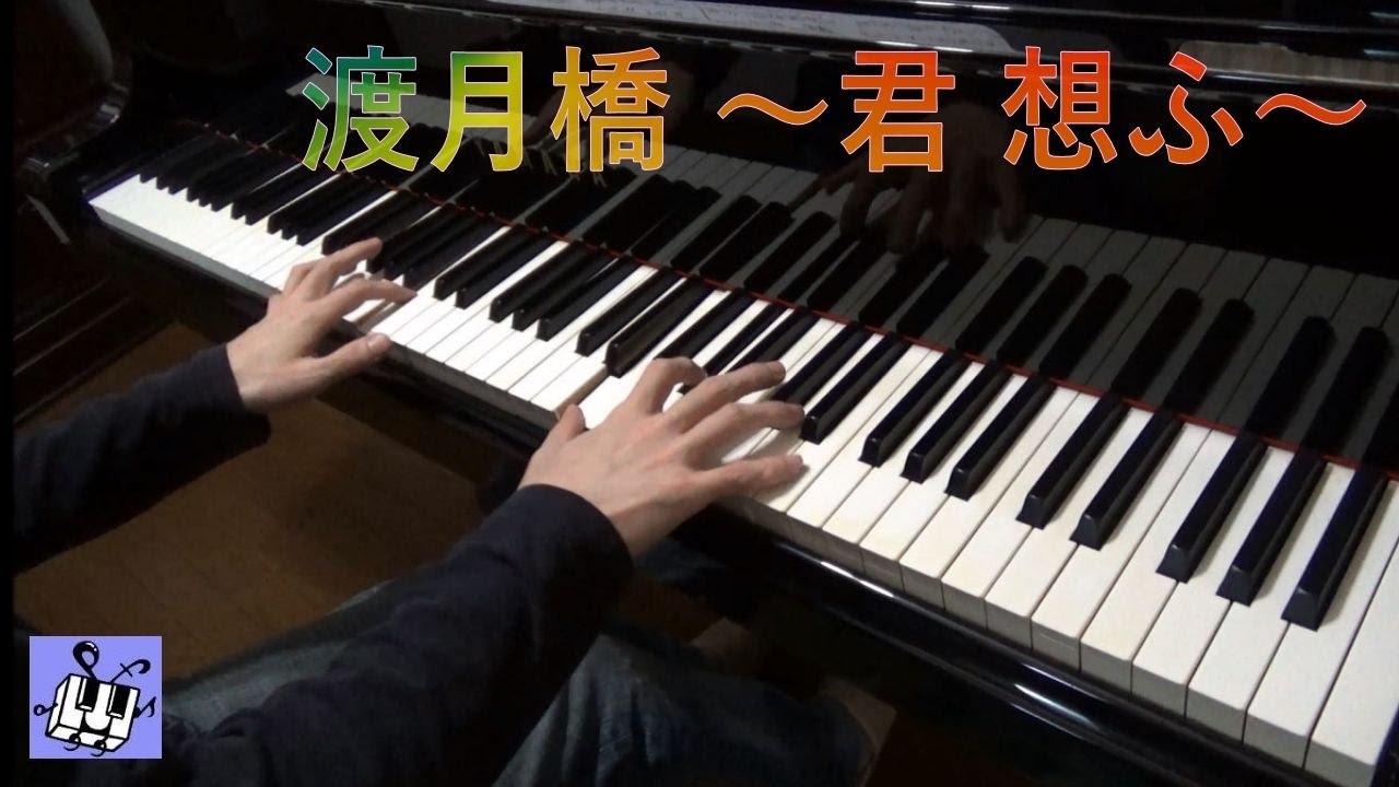 倉木麻衣 〈渡月橋 〜君 想ふ〜〉 耳コピ 【ピアノでれっつ♪ ...