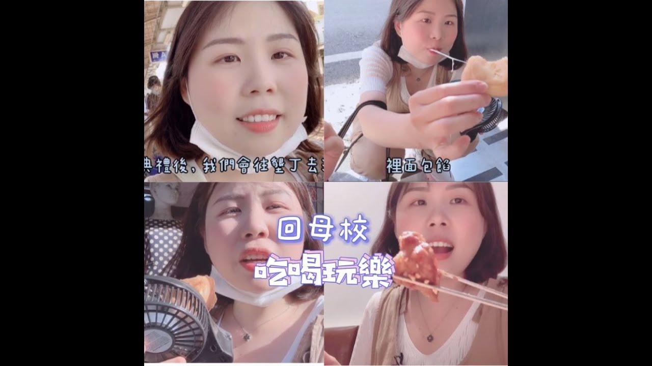 #5/Daily Vlog/ Về thăm trường cũ vui chơi Cao Hùng (回母校 高雄一日遊)
