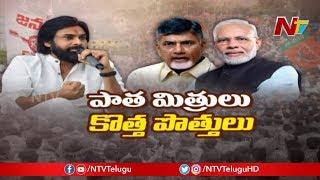 పాత మిత్రులు కొత్త పొత్తులు..! | Will Janasena Merge In BJP..? | Special Debate By NTV