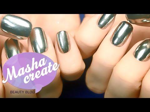 Маникюр ЗЕРКАЛЬНЫЙ БЛЕСК! Зеркальные ногти: Гель лак + Хромовый Пигмент. Модный дизайн ногтей :)