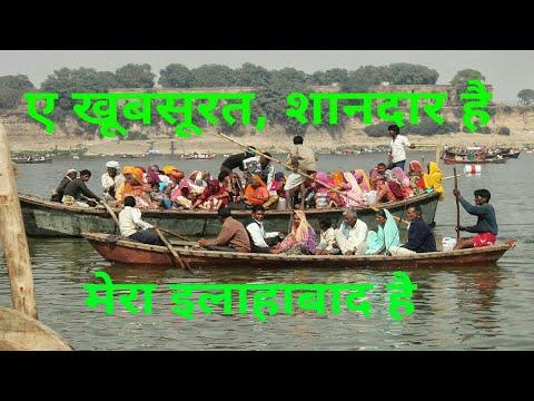 Ye Allahabad hai: ये इलाहाबाद है: Rajhans Raju