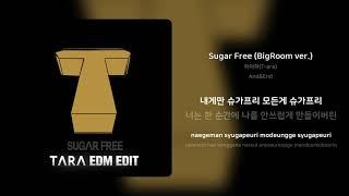 티아라(T-ara) - Sugar Free (BigRoom ver.) | 가사 (Synced Lyrics)