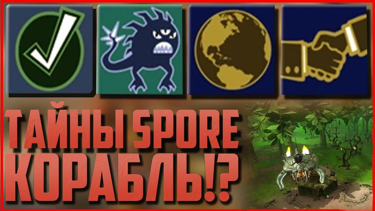 """Космический корабль на этапах """"Существо"""", """"Племя"""" и """"Цивилизация"""". Тайны Spore"""