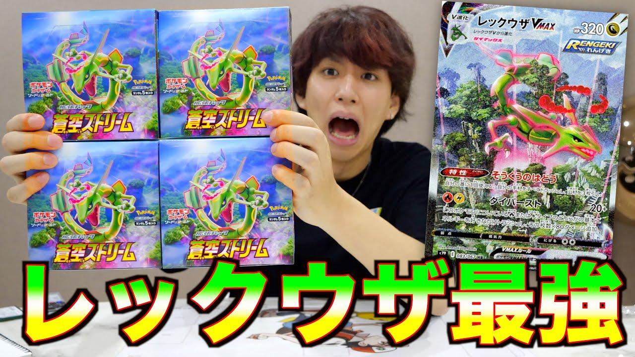 【ポケカ】蒼空ストリーム4箱開封!レックウザよ!来い!