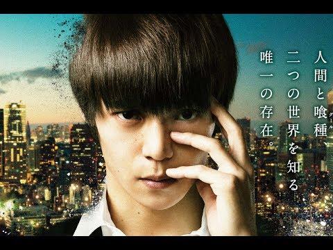 illion「BANKA」主題歌入り - 映画『東京喰種』予告編