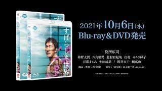 映画『すばらしき世界』Blu-ray&DVD発売告知PV