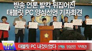 락TV- 탄핵사태 뒤바꾼 신혜원 양심선언 기자회견 국회영상본문