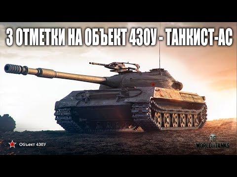 Объект 430У - Беру 3 отметки - Стрим WoT