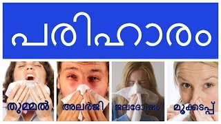 Allergy, a common problem for most of the people but there are some...