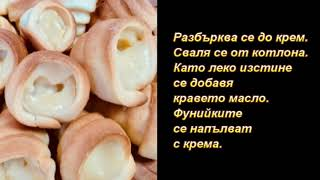 Домашни рецепти  - Фунийки с крем