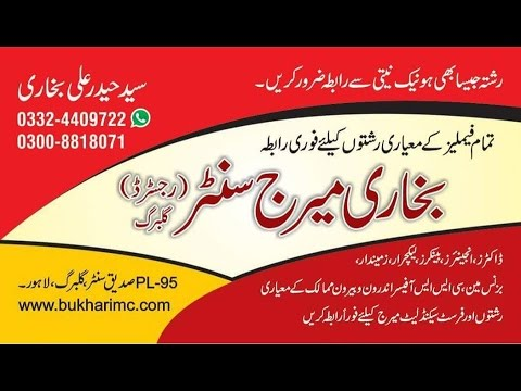 Bukhari Marriage Center Pakistan No 1 Marriage Bureau