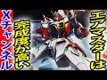 ガンダムX ガンダムエアマスターの完成度が高い の動画、YouTube動画。