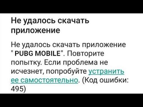 """Не удалось скачать приложение """"PUBG MOBILE"""""""