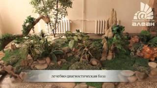 Санаторий Кавказ [ Кисловодск ] www.alean.ru / АЛЕАН / www.alean.ru / Отдых в Сочи