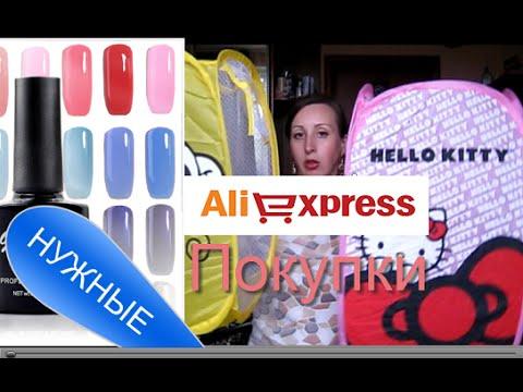 Видео Aliexpress покупки .Корзина  для хранения игрушек.УФ лак для ногтей с Aliexpress
