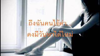 ขาดฉันแล้วเธอจะรู้สึก By Klangprai