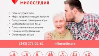 Уральская патронажная служба