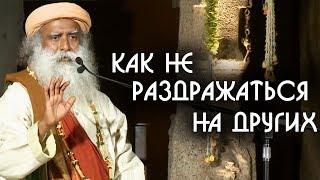 Скачать Как не сердиться и не раздражаться на людей Садхгуру на Русском