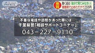 被災地で横行「無理やり契約」悪徳業者にどう対応?(19/09/26)