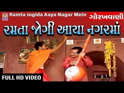 Ramta Jogi Aaya -By Praful Dave || Gujarati Guru Gorakhnath Bhajan || Gorakhvani || Santvani Dayro |