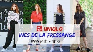 比Uniqlo U系列更好看的INES DE LA FRESSANGE系列  Try-on Haul穿搭分享   Sarahs look
