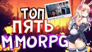 ТОП 5 MMORPG ДЛЯ СЛАБОГО ПК  🔥 Онлайн игры 2019 🔥  free to play во что поиграть
