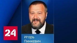"""Глава """"Настюши"""" Игорь Пинкевич арестован из-за долгов дольщикам"""