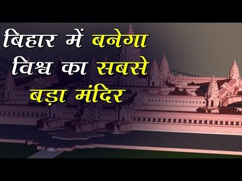 बिहार में बनेगा विश्व का सबसे बड़ा मंदिर...