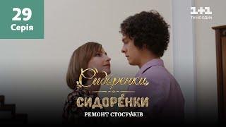 СидОренки – СидорЕнки: ремонт стосунків. 29 серія