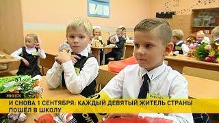 День знаний: торжественные линейки прошли во всех школах Беларуси