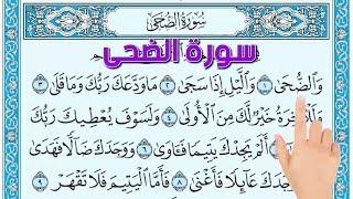سورة الضحى ـ كيف تحفظ القرآن الكريم بسهولة ويسر The Noble Quran