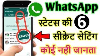 WhatsApp Status की 6 सीक्रेट ट्रिक जो कोई नही जानता New 6 Hidden Secret Tricks For WhatsApp Status
