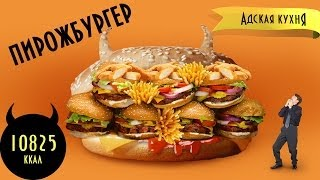 Адская кухня - Пирожбургер