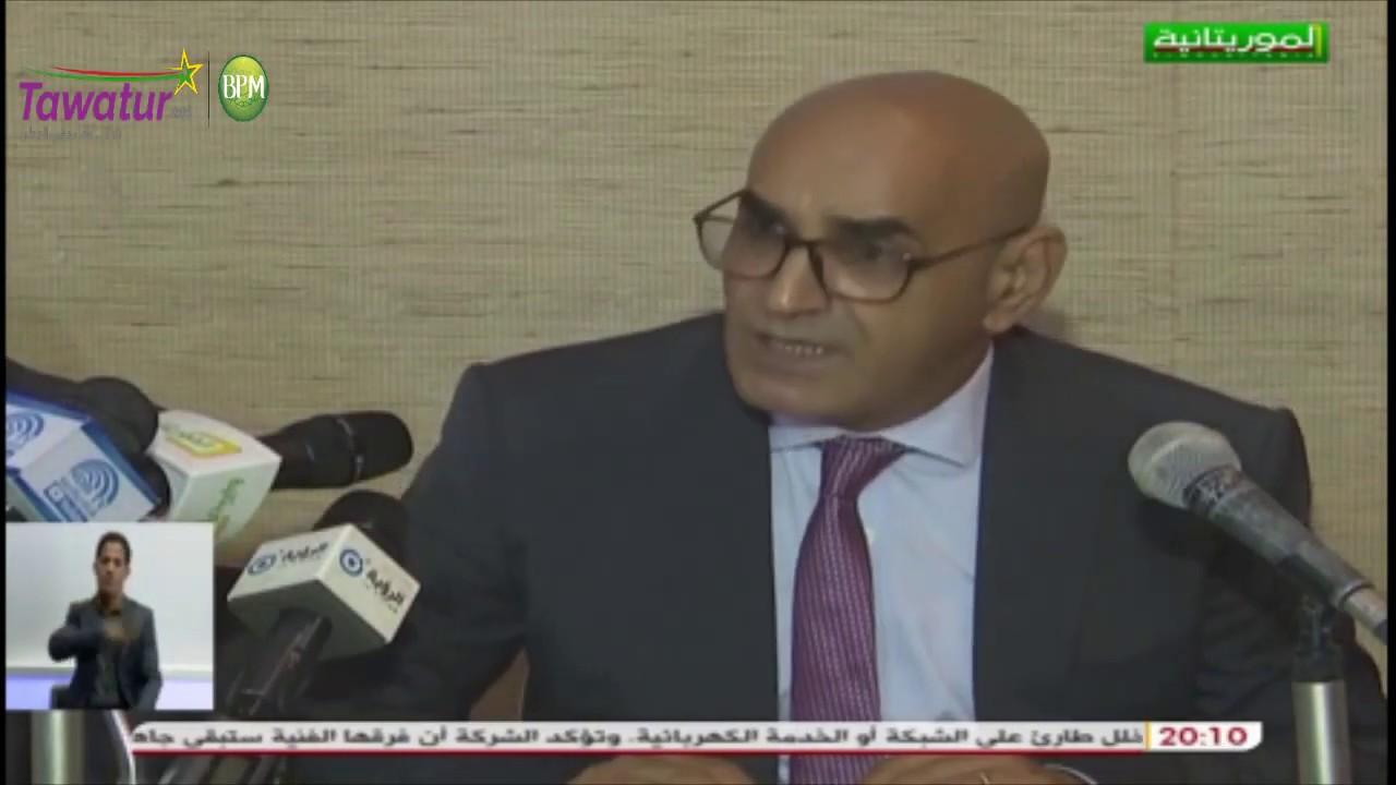 كلمة وزير الصيد و الاقتصاد البحري الناني ولد اشروقه - افتتاح الأيام التشاورية حول قطاع الصيد