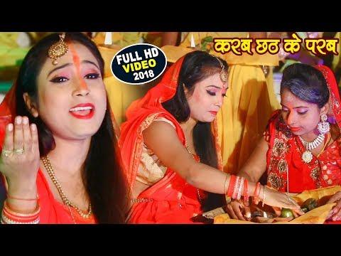 #Subha Mishra का पारम्परिक छठ गीत 2018 _ करब छठ के पर्व अमा जी _ Bhojpuri Chhath Geet