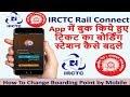 IRCTC Rail Connect App में बुक किये हुए टिकट का बोर्डिंग स्टेशन कैसे बदले Change IRCTC Bording Point