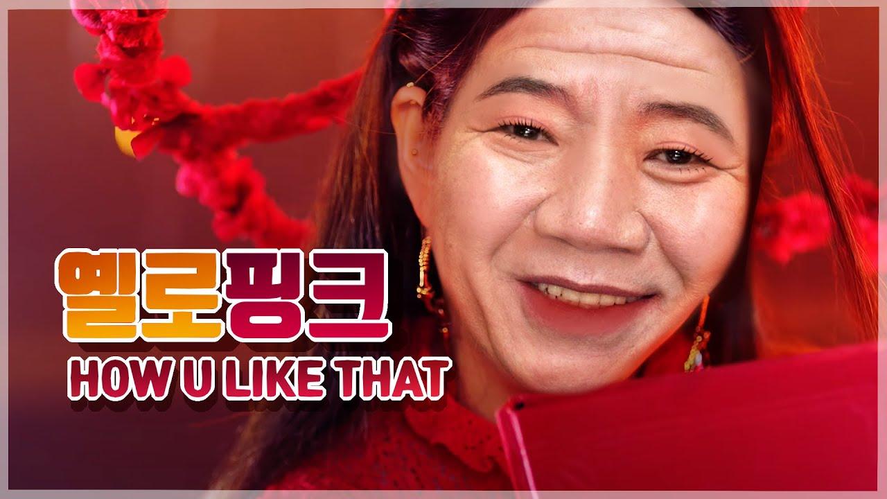 MC무현 - HOW YOU LIKE THAT (블랙핑크)