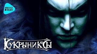 Кукрыниксы  - Шаман (Альбом 2006)